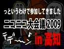 ちょびのニコニコ大会議2009レポ その1 高知編