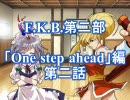 【MUGENストーリー】F.K.B.第二部 One step ahead編 第二話