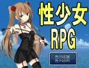 妹が作った痛い RPG「性少女 RPG」