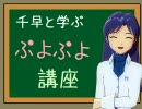 【ぷよm@s便乗】千早と学ぶぷよぷよ講座【15秒CM@ster便乗】