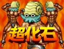 超化石 【オムナイト×超兄貴】