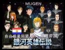 【MUGEN】銀河帝国軍vs自由惑星同盟軍part13【銀英伝】
