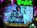 【パチンコ】 花の慶次 斬 142連勝!!