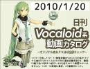 【日刊VOCALOID系動画カタログ】オリジナ