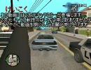 GTA SA カオスだヨ!HYDRA集合 part28