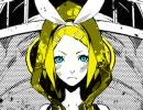 【鏡音リン】 恋は戦争 SignaRemix 【Dios/シグナルP】