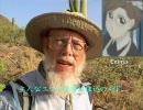 【エマ】アリゾナの老人、古風なロマンス