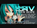 【第4回】MikuMikuDanceCup IV A NEW HOPE 予選開始【MMD杯】