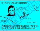 [ローダン]祝・月2回刊行(+あらすじ)[銀河最長・最新595巻]