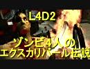 【カオス実況】Left4Dead2を4人で実況してみたエクスカリバール最終伝説