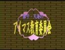 律子・天海のアイマス教育委員会