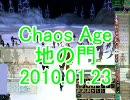 【貞子強化?】ChaosAge 地の門 20100123【MoE】