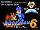 【ロックマン6】Mr.X Stage BGM【アレン