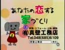 テレ玉CM『(有)真壁工務店』に鎚音マー!?