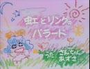 らんま1/2 熱闘歌合戦 虹とリングのバラード