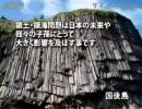 日本の領土問題JCIサマコンビデオ2008