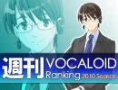 週刊VOCALOIDランキング #121