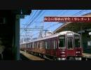 【阪急】京都線高架工事レポート 第一回 Part1 洛西口駅編