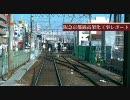 【阪急】京都線高架工事レポート 第一回 Part2 淡路駅編