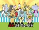 GO!GO!選挙 明るい選挙 カラオケ字幕動画