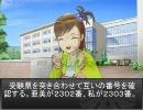 亜美と真美の中学受験一直線!【後】