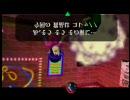 [裏]ゼルダの伝説時のオカリナ 第21話「/hanten」