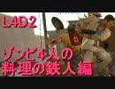 【カオス実況】Left4Dead2を4人で実況してみた料理の鉄人編 thumbnail