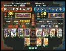三国志大戦3 頂上対決 2010/1/27 にっぽりくん軍 VS JoyToy軍