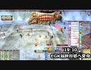 【MoE】 ChaosAge 20100124 EGK戦 【D鯖】