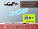 【ニュース】『nico.ms』がドワンゴに1時