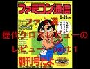 週刊ファミ通 歴代クロスレビューのレビューpart.1