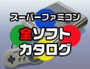 【H.264高画質】スーパーファミコン全 ソフト カタログ 第28...