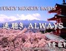 【速聴きアレンジ】ALWAYS - FUNKY MONKEY BABYS