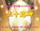 【ニコカラ】三十路岬【字幕入り】