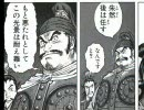 孫権とアイドルが三国志武将の紹介をする