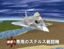 【MikuMikuDance】自作モデルを飛ばしてみた その三【F-117】