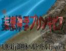 妄想神学プリンキピア [天刑執行御神体バルドソドル Episode R]