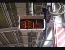 総武線秋葉原駅 出発時機表示器点灯