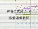 【MIDI】テイルズオブハーツ 通常戦闘曲集【耳コピ】