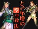 無双OROCHI Z (なるべく)初期能力で激難 Part19