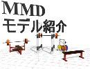 MMDでトレーニング!