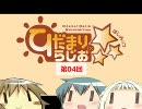 【ラジオ】ひだまりスケッチ ひだまりらじお×☆☆☆ 第4回
