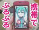 画像をぷるぷるする携帯アプリを作ってみた【ぷるぷる工場】エコ回避版