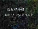 【NARUTO】うちはサスケェ覚醒の瞬間【サスケ】