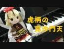 【東方】化け猫が虎柄の毘沙門天を堂々と弾いてみた【ピアノ】