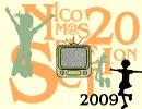アイドルマスター 2009年下半期ニコマス20選まとめ動画 vol.2