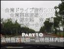 台湾ドライブ旅行台灣開車旅遊2009Part10 歡迎中文留言