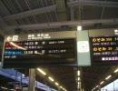 20100129 東海道新幹線 架線切断による運転見合わせ 名古屋駅にて