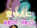 【巡音ルカ・初音ミク】「愛ゆえに」帝国歌劇団 花組【カバー曲】
