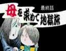 【VBA 録画】ゲゲゲの鬼太郎 危機一髪 ! 妖怪列島 プレイ動画 PART09 (終)